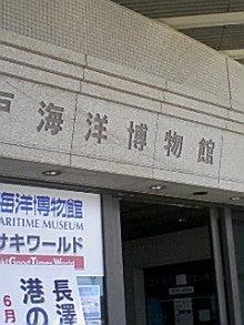 あゆ好き2号のあゆバカ日記-海洋博物館.jpg