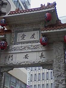 あゆ好き2号のあゆバカ日記-南京町にて2.jpg
