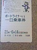 あゆ好き2号のあゆバカ日記-090616_1904~01.jpg