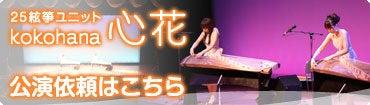 心花~kokohana~ 25絃箏ユニット「ここはな日記」