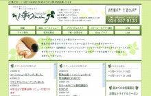 イメージコンサルタント藤川実紗の即効☆美人化計画             -よつ葉のクローバーHP