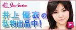 井上優衣オフィシャルブログ「ゆいま~る」Powered by Ameba