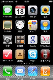 iPhone日記 by ぴあん-spotlight1