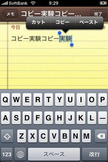 iPhone日記 by ぴあん-copy