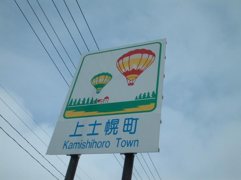 「試される大地北海道」を応援するBlog-上士幌町