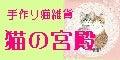 【アトリエ山猫】ハニャ顧問のヒトリゴト!