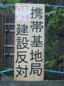 北鎌倉・鎌倉の携帯基地局乱立による複合電磁波汚染の改善を目指すブログ-看板2