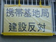 北鎌倉・鎌倉の携帯基地局乱立による複合電磁波汚染の改善を目指すブログ-看板1