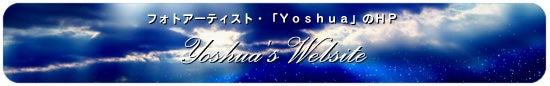 フォトアーティスト・Yoshuaのブログ