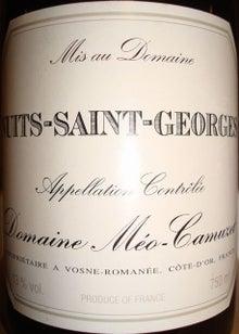 個人的ワインのブログ-Nuits Saint Georges Domaine Meo Camuzet 2001