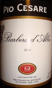 個人的ワインのブログ-Barbera dAlba Pio Cesare 2004