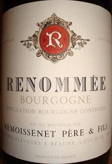 個人的ワインのブログ-Renommee Bourgogne Remoissenet 1999