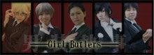 男装執事―Girl Butlers―-男装 執事 画像