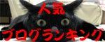 くーさんのかぎしっぽ-Ranking