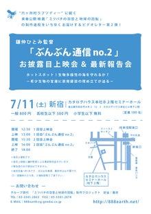 『六ヶ所村ラプソディー』~オフィシャルブログ-7/11 表