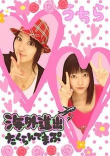 水本しずか Officialblog ☆しずぇもんtoドラ風呂☆ Powered by アメブロ-NEC_0555.jpg