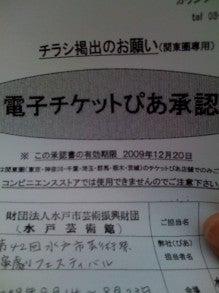 ココロ舞台化計画-ぴあ承認