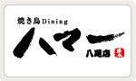 焼き鳥dining ハマー八尾店