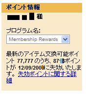 マイレージ狂想曲♪-アメックス77777ポイント