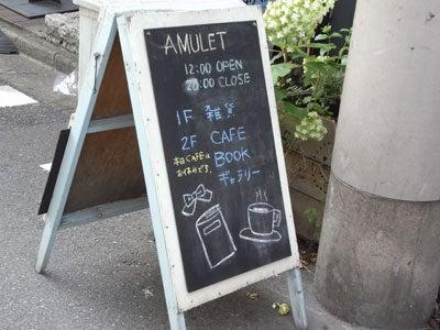 【たんぽぽの惑星】-AMULET