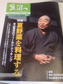 中国料理五十番の店長ブログ-20090621171350.jpg