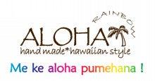 ハワイアンテイスト雑貨とクリスタルの贈り物-ロゴ白