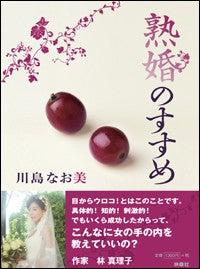 川島なお美オフィシャルブログ「『なおはん』のほっこり日和」by Ameba-09062201
