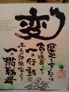 OHANA大将の「魂で生きる」-photo.jpg