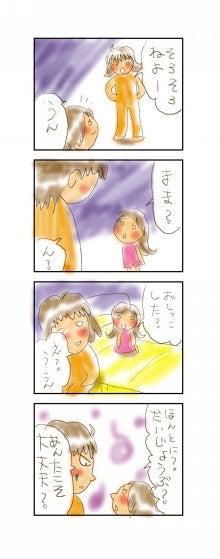 きみといっしょ-227