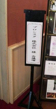 プロシスタ株式会社 代表取締役 早島貴之のブログ-タイトル