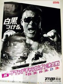 蝶野正洋オフィシャルブログ「蝶野王国」by Ameba-戸田競艇ポスター
