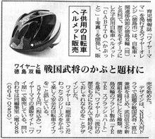 原田剛オフィシャルブログ「ワイヤーママ社長日記」Powered by Ameba-徳新
