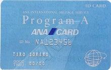 クレジットカードミシュラン・ブログ-Program Aカード