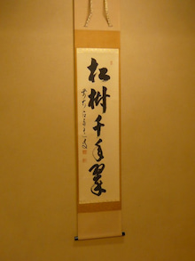 国際文化交流の活動報告-20090620_茶道勉強会25