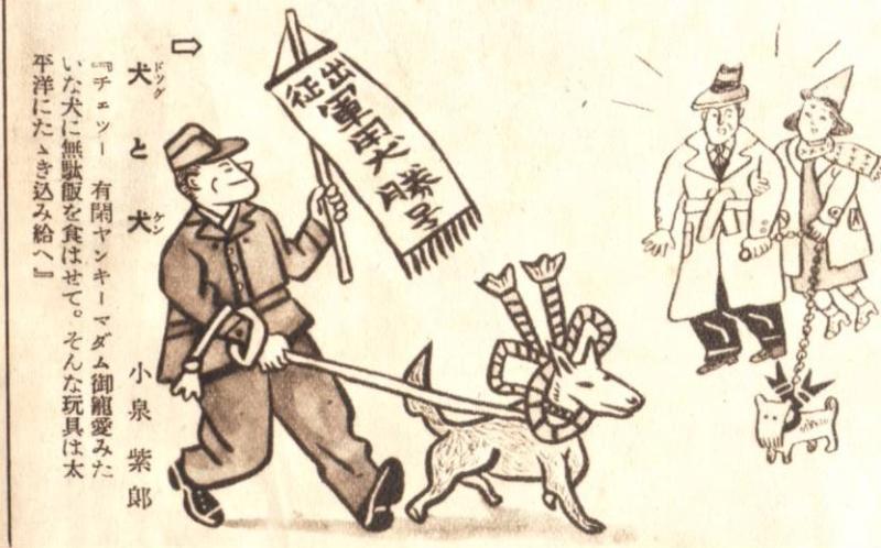帝國ノ犬達-軍犬報国