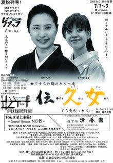 藤井智憲オフィシャルブログ