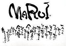 marui blog★-marui書道