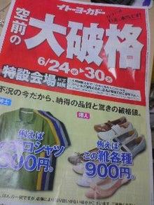 ブライダルMC ゴトウライタのブログ-ヨーカドー.jpg