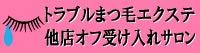 大阪北摂アイリストyayoiの奮闘blog ★