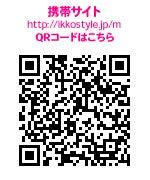 IKKOオフィシャルブログ「IKKO Style」Powered by Ameba