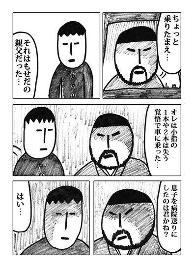 【マンガ】TEXAS-漫画テキサス101-38
