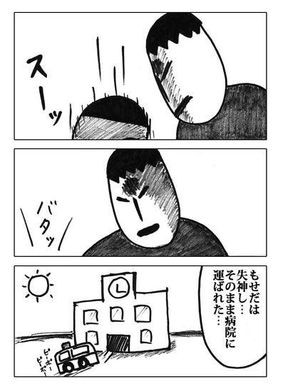 【マンガ】TEXAS-漫画テキサス101-36