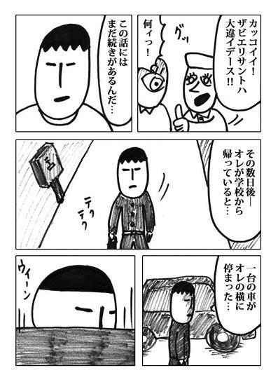 【マンガ】TEXAS-漫画テキサス101-37