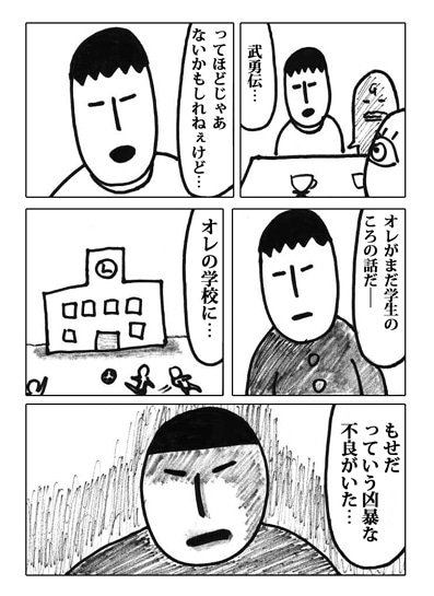 【マンガ】TEXAS-漫画テキサス101-29