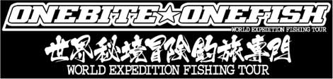 onebiteonefish