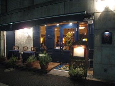 横浜発 驢馬人の美食な日々-SALONE 2007 291