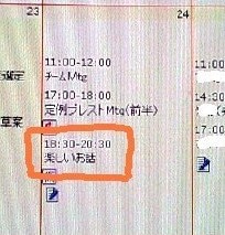 遥香の近況日記-スケジュール