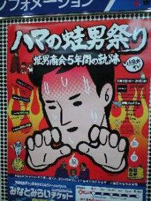 漣ケンタロウ オフィシャルブログ「漣ケンタロウのNO MUSIC、NO NAME!」Powered by アメブロ-090625_2008~0001.jpg