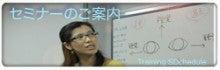 大阪・NLP心理学メタデザインデベロプメント一年生スタッフのブログ☆