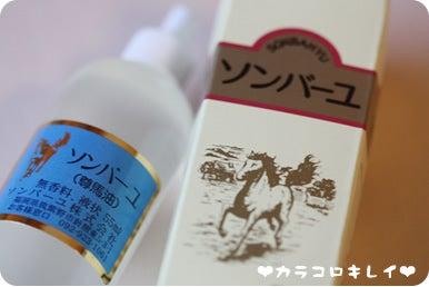 カラコロキレイ-ソンバーユ裏ワザ